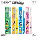 (メール便送料無料)LION ライオン 子供用歯ブラシ DENT.EX kodomo Disney コドモディズニー(10本)
