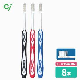 (メール便送料無料)Ci 歯ブラシ Lover 8 ラバー8レギュラーボディ オールテーパー毛 Mふつう(8本)