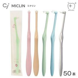 (送料無料)Ci ワンタフト歯ブラシ MICLIN ミクリン(50本)