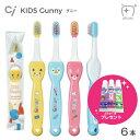 (メール便送料無料)(おまけ付)Ciキッズ 歯ブラシ 1.5〜6歳用 Kids Gunny キッズグニーM(ふつう)(6本)