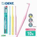 (メール便で送料無料)LION ライオン 歯ブラシ EX onetuft イーエックスワンタフト(10本)