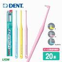 (メール便送料無料)LION ライオン 歯ブラシ EX onetuft イーエックスワンタフト(20本)