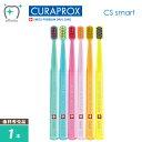 (メール便送料無料)CURAPROX クラプロックス 歯ブラシ CS Smart スイス製(1本)