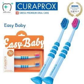 (メール便で送料無料)CURAPROX クラプロックス 歯ブラシ ベビー用歯ブラシ ブルー ツインパック 2本セット