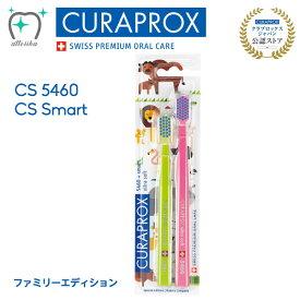 (メール便で送料無料)CURAPROX クラプロックス 歯ブラシ CS5460 ファミリーエディション(黄緑+ピンク) (2本セット)