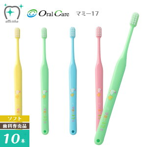 Oral Care オーラルケア 点検・仕上げ磨き用歯ブラシ マミー17 ソフト(10本)