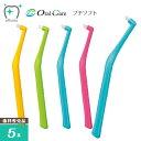 OralCare オーラルケア 歯ブラシ プチソフト(5本)
