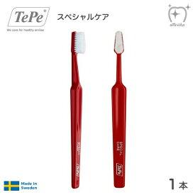 テペ TePe 歯ブラシ スペシャルケア レッド 知覚過敏の方に(1本)
