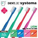 (メール便送料無料)LION ライオン 歯ブラシDENT.EX systema デントEXシステマ(10本)