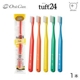 Oral Care オーラルケア 歯ブラシ タフト24(1本)