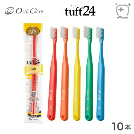 (メール便送料無料)Oral Care オーラルケア 歯ブラシ タフト24 (10本)