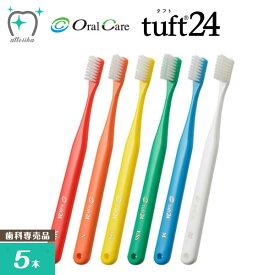 Oral Care オーラルケア 歯ブラシ タフト24(5本)