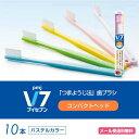 (メール便送料無料)V7 ブイセブン つまようじ法歯ブラシ コンパクトヘッド(パステルカラー)(10本)