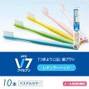 (メール便送料無料)V7 ブイセブン つまようじ法歯ブラシ レギュラーヘッド(パステルカラー)(10本)