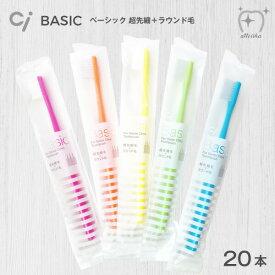 Ci 歯ブラシ Ciベーシック 超先細+ラウンド毛(20本)