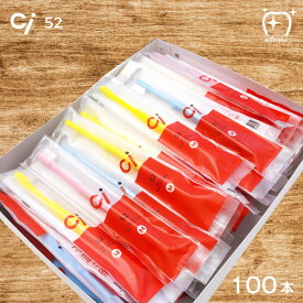 (送料無料)Ci 歯ブラシ 52 子ども用 M(ふつう)(100本)