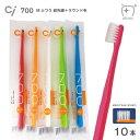 (メール便送料無料)Ci 歯ブラシ 700 超先細+ラウンド毛 M ふつう(10本)