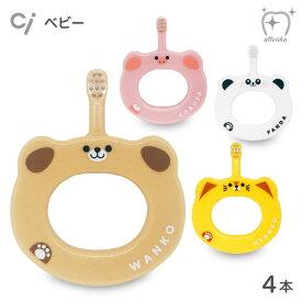 (メール便送料無料)Ciベビー オリジナル ベビー歯ブラシ こども 赤ちゃん用(4本セット)