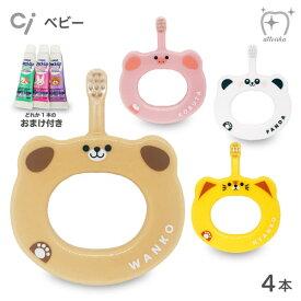 (数量限定おまけ付)(メール便送料無料)Ciベビー オリジナル ベビー歯ブラシ こども 赤ちゃん用(4本セット)