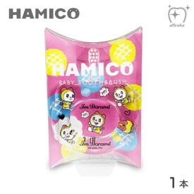 (メール便送料無料)HAMICO ハミコ ベビー歯ブラシ ドラミ 子ども・赤ちゃん用(1本)