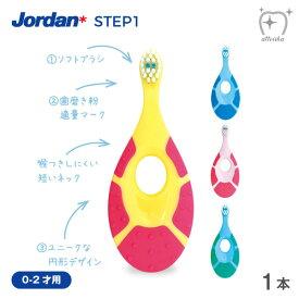 Jordan ジョーダン 歯ブラシ STEP1 ステップ1 0〜2才用 S(やわらかめ)(1本)