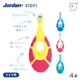 (メール便送料無料)Jordan ジョーダン 歯ブラシ STEP1 ステップ1 0〜2才用 S(やわらかめ)(4本)