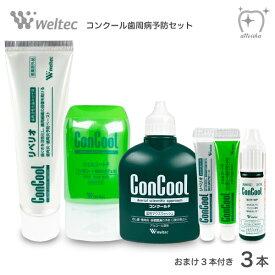 (送料無料)ConCool コンクール 歯周病予防3本セット コンクールF(1本)+ジェルコートF(1本)+リペリオ(1本)+ サンプル(3本)おまけ付き