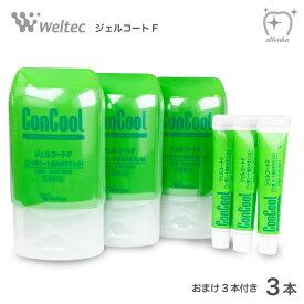 (送料無料)薬用歯磨剤 ConCool コンクール 歯みがき粉 ジェルコートF 90g(3本) おまけ付き(3本) う蝕 歯周病予防 フッ素コート 人気 歯磨きジェル