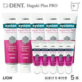 (数量限定)(送料無料)LION ライオン 歯みがき粉 Systema Haguki Plus PRO システマハグキプラス プロ 90g (5本) おまけ19g(5本) 歯周病予防 フッ素配合 ペーストタイプ