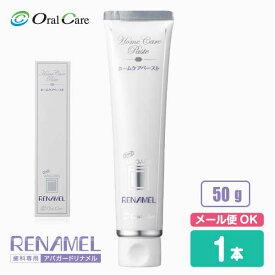 Oral Care オーラルケア 歯みがき粉 アパガードリナメル 50g(1本)