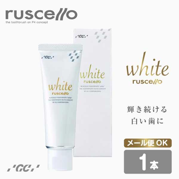 ジーシー(GC) Ruscello ルシェロ 歯みがきペースト ホワイト 100g(1本)