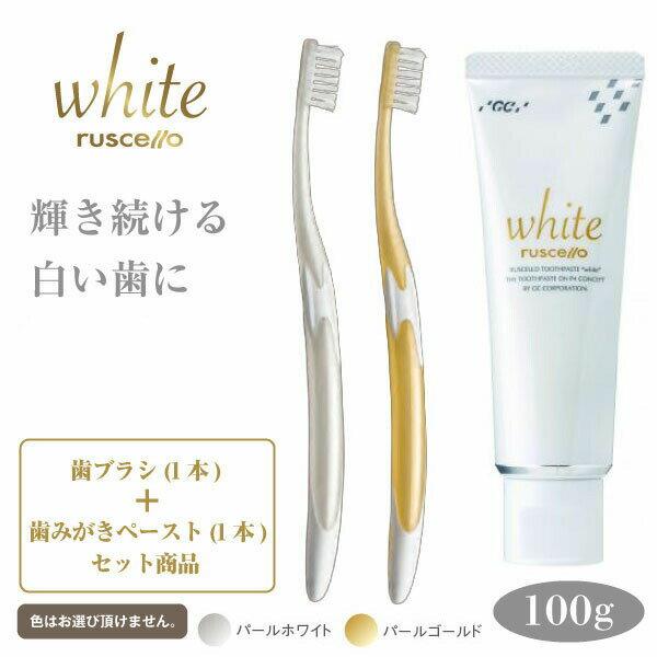 ジーシー(GC) Ruscello ルシェロ 歯ブラシ W-10 (ホワイトニング) (1本) + 歯みがきペースト ホワイト(1本) セット商品