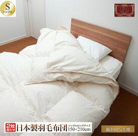羽毛布団 2枚合わせ シングル 送料無料 綿100%生地使用 ホワイトダウン93% エクセルゴールドラベル ダウンパワー380dp以上 かさ高性150mm以上 3年保証 日本製 オールシーズン対応