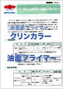 日本ペイントクリンカラー油面プライマー用セメントフィラー粉体 20kg