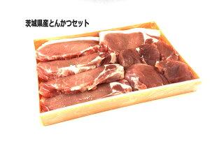 産地明確!茨城県産 豚とんかつセット 産地がすぐわかるシステム 安心安全 ステーキ トンテキ とんかつ ご贈答用 ご自宅用 から揚げ粉をつけてカリット召し上がっていただくのも人気です