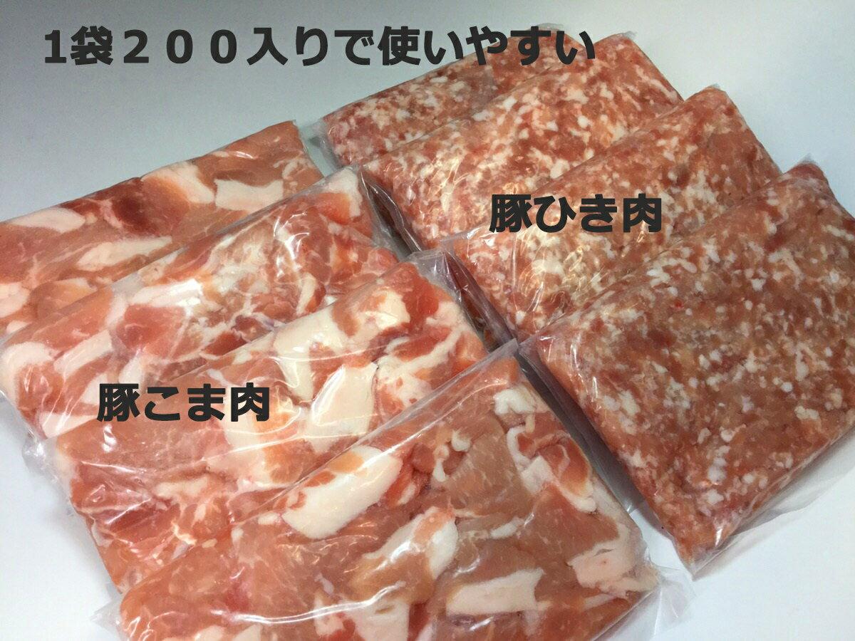 茨城県産豚小間肉とひき肉のセット