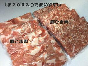 送料無料 茨城県産豚小間肉とひき肉のセット小間とひき肉がどこの産地か明確です。安全安心確かなお仕事。小分けになってるので使い勝手がとても便利。