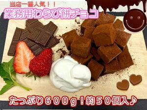 業務用わらび餅チョコ600g  徳用 わらび餅 もちもちスイーツ