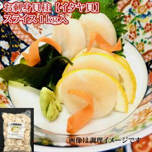 お刺身貝柱【スライス】イタヤ貝 刺身 かいばしら バター焼き 海鮮丼 海鮮 新鮮 冷凍 業務用