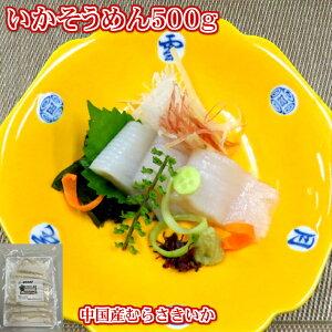 【いかそうめん3ミリスライス】500g入 中国産 むらさきいか イカ イカソーメン いかそーめん いか刺身 いかさし 刺し 冷凍 冷凍食品 業務用 自然解凍 魚介