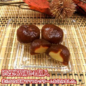 【渋栗葛餅24個入】栗 マロン 和菓子 栗スイーツ 和菓子 栗入 栗の実 秋の味覚 秋風 季節 マロンクリーム