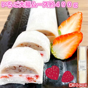 苺大福ムース 大容量 業務用 イチゴ いちご 苺スイーツ 和菓子 あんこ もちもち おもてなし 子供 お菓子 なめらか ゼリー イチゴミルク