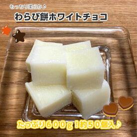 業務用わらび餅ホワイトチョコ【600g】もちもち チョコ