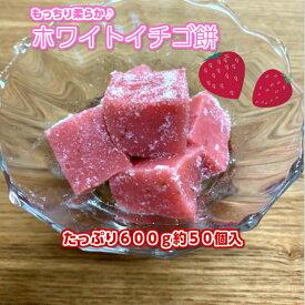 業務用ホワイトイチゴ餅600g 苺 いちご もちもち 徳用
