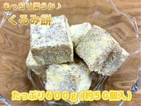 業務用クルミ餅600g わらび餅 くるみ餅 胡桃 もちもち 和風 スイーツ おやつ