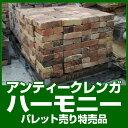 アンティークレンガ ハーモニーパレット売り  特売品(1パレット)
