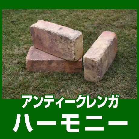 アンティークレンガ ハーモニー 1個【02P29Aug16】