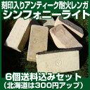 【アンティークレンガ】刻印入り古耐火レンガ シンフォニーライト6個送料込みセット(北海道は300円アップ)