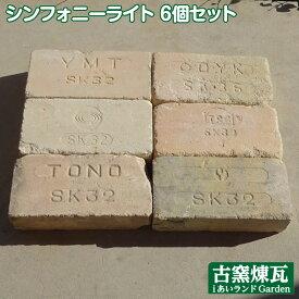 アンティークレンガ シンフォニーライト 6個送料込みセット(北海道は300円アップ)