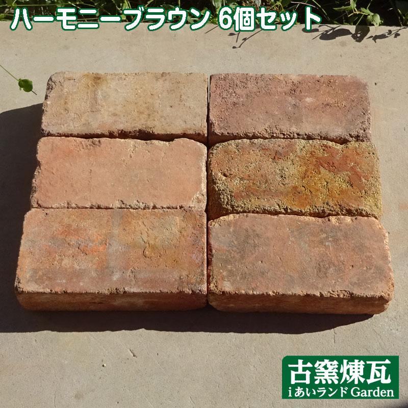 【アンティークレンガ】茶系古耐火煉瓦 ハーモニーブラウン 送料込み6個セット(北海道は300円アップ)